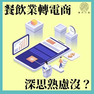 餐飲業轉電商有沒有想好?From restaurant to E-commerce , do u consider about it deeply?