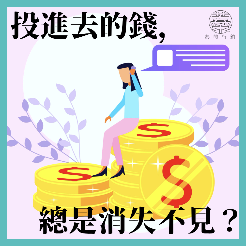 創業投進去事業的錢到底去哪裡?Funds for enterpreneurship always dissapear for no why?
